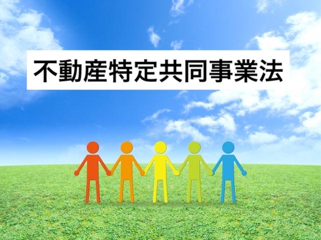 不動産特定共同事業法