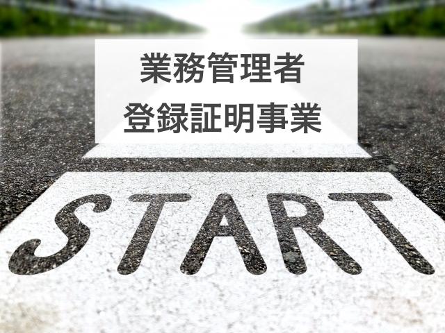 業務管理者登録証明事業(不動産特定共同事業)